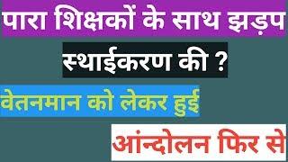 पारा शिक्षकों के साथ झड़प वेतनमान को लेकर? Para teacher news today by-hindustani gyan