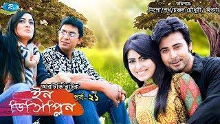 Indiscipline | Episode 21 | ইনডিসিপ্লিন | Chanchal | Aparna | Nisho | Sokh | Comedy Drama Serial