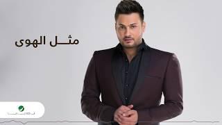 Walid Al Jilani … Mthl El Hwa | وليد الجيلاني … مثل الهوى