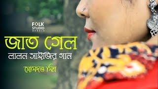 Jaat Gelo (Female Version ) -  Lalon Geeti | লালনগীতি | Bangla New Song | Folk Studio Bangla 2018