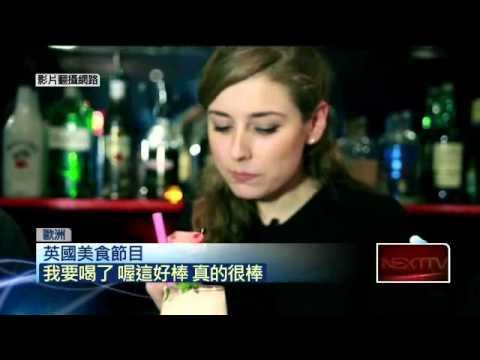 Xxx Mp4 「台味」珍奶 歐洲也風行 街頭新寵兒 壹電視 2014 08 08 3gp Sex