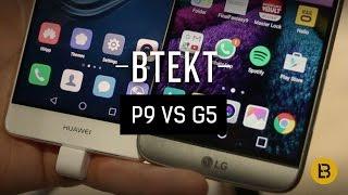 Huawei P9 vs LG G5