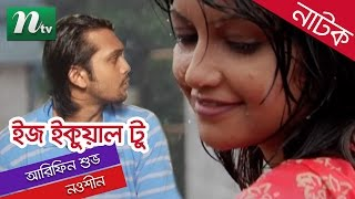 Romantic Bangla Natok - Is Equal Two | Noushin | Arifin Shuvo | Full  Bangla Natok | by Amitav Reza