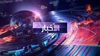 نشرة اخبار قناة الظفرة ليوم 07-11-2018 - قناة الظفرة