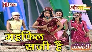 Mehfil Saji Hai | Bhojpuri Nach Programme | Bhojpuri Nautanki 2016 New