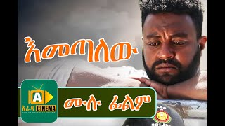 እመጣለው Ethiopian Movie Emetalew - 2019