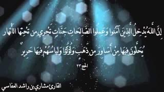 ومن يهن الله فما له من مكرم - مشاري العفاسي