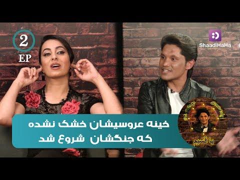 Xxx Mp4 Qasim And Farzana Naz Part 2 ShaadiHaHa قسیم و فرزانه ناز قسمت دوم شادی هاها 3gp Sex
