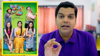 YZ Review | Popcorn Pe Charcha | Amol Parchure | ADbhoot