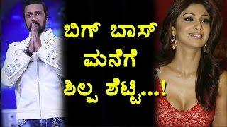 Bigg Boss Kannada Season 4 : Shilpa Shetty on finale?? | Kannada BiggBoss Final | Sudeep