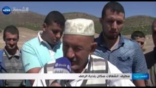 الشعب يريد: إنشغالات سكان بلدية الرصف بسطيف