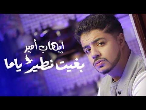Ihab Amir Ft. Rounee Bghit Ntir Yamma EXCLUSIVE Music Video إيهاب أمير بغيت نطير ياما