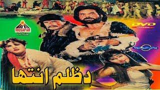 Da Zulam Inteha | Asaf Khan | Pashto Full Movie | Musafar Films