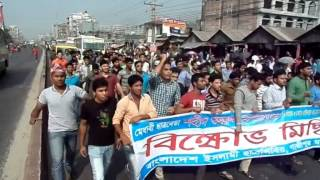 Shibir Gazipur Unit Demonstration Demanding trial For killing Shohid Tohrul