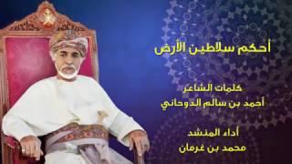 محمد بن غرمان 2017 || فيديو كليب احكم سلاطين الأرض || النسخة الاصلية