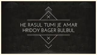 He rasul tumi je amar hridoy bager bulbul new gojol 2017 Covered by (Aminul Islam Nayem)