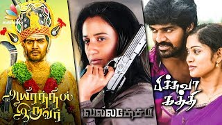 Aayirathil Iruvar, Valladesam, Pichuva Kaththi Review | Latest Tamil Movie , Vinay, Anu Hassan