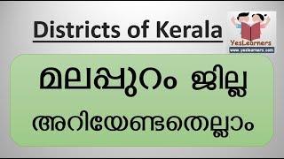 Malappuram District- Full Kerala PSC Coaching