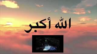 الله أكبر الله أكبر الله أكبر لا إله الا الله الله أكبر الله أكبر ولله الحمد