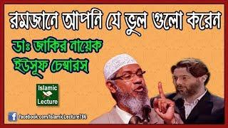 রমজানে আপনি যে ভুল গুলো করেন - Dr Zakir Naik Bangla Lecture New Part-116