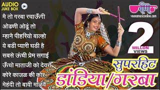 Non Stop Garba Dance Songs 2016   ReMix in Hindi,Rajasthani & Gujarati   Navratri Special Dandiya