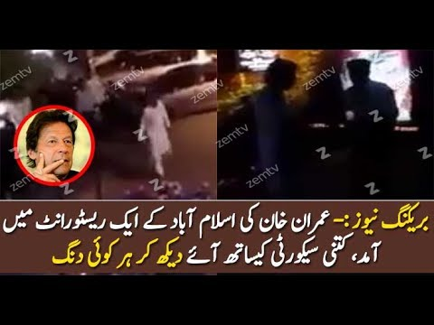 Xxx Mp4 How Imran Khan Arrived At Local Restaurant In Islamabad 3gp Sex