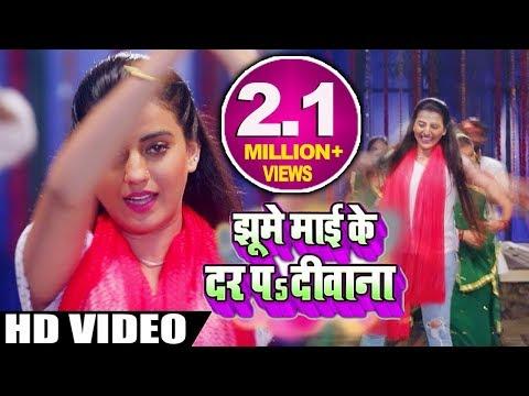 Xxx Mp4 Akshara Singh का Morning Special Video Song Jhume Maai Ke Dar Pa Deewana Bhakti Video 2018 3gp Sex