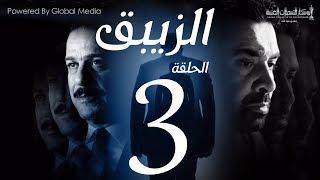 مسلسل الزيبق HD - الحلقة 3- كريم عبدالعزيز وشريف منير | EL Zebaq Episode| 3