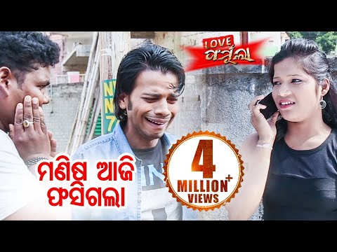 Xxx Mp4 New Odia Film Love Formulaa Best Comedy Scene Manisa Aaji Full Bampha Nela Sarthak Music 3gp Sex