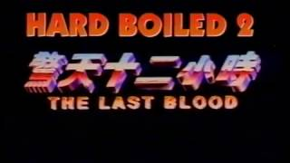 HARD BOILED 2 (TRAILER)