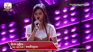 អ៊ុំឆេង យុត្តិការ - មាននឹកអូនទេ (Blind Audition Week 5   The Voice Kids Cambodia Season 2)