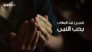 شيرين - بحب النبى / Sherine - Baheb El Naby