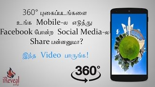 How to take 360 degree photos from smartphone - Explained in Tamil