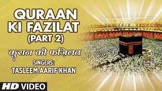 Waqya: Quraan Ki Fazilat - 2   Taslim, Aarif Khan   Muslim Devotional Video Song