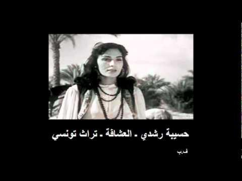 حسيبة رشدي ـ العشاڨة ـ تراث تونسي