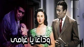 فيلم وداعا يا غرامى - Wadaan Ya Gharamy Movie