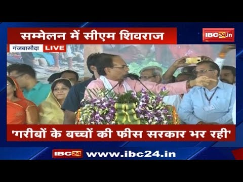 Xxx Mp4 CM Shivraj Singh Speech In Ganj Basoda MP तेंदूपत्ता संग्राहक और असंगठित मजदूर सम्मलेन गंजबासौदा 3gp Sex
