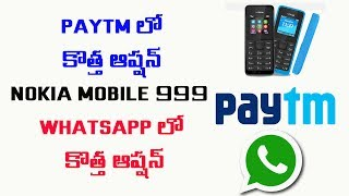 Tech news Telugu : Paytm Movie ticket Cancellation, Whatsapp New Feature