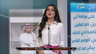 آخر أخبار الكرة السعودية والعربية مع لين أبو شعر