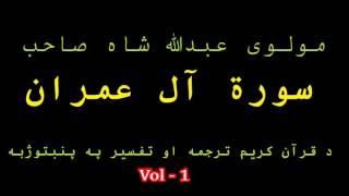 Surah Al Imran (1) Quran Karem Pashto Tarjuma aw Tafseer