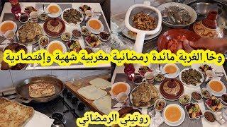 روتيني الرمضاني🌙وخا الغربة أجيو نحضروا مائدة رمضانية مغربية متنوعة إقتصادية وفي المتناول
