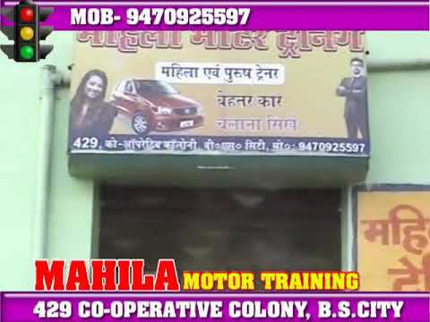 Xxx Mp4 Mahila Motor Training Center Bokaro Jharkand 3gp Sex