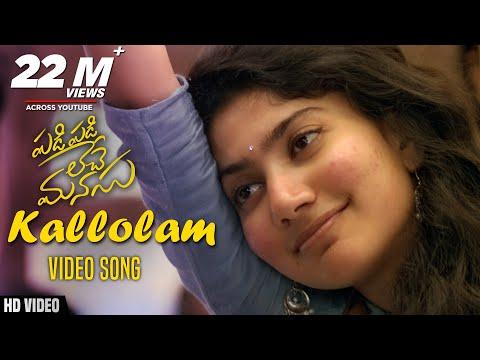 Xxx Mp4 Kallolam Video Song Padi Padi Leche Manasu Video Songs Sharwanand Sai Pallavi Sai Pallavi Songs 3gp Sex