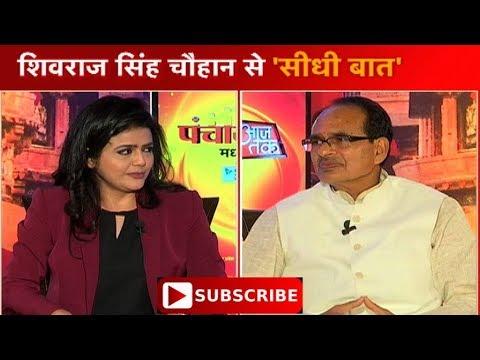 Xxx Mp4 MP कैसे जीतेंगे शिवराज सिंह चौहान श्वेता सिंह से सीधी बात Bharat Tak 3gp Sex