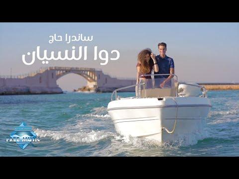 Sandra Haj Dawa El Nesyan ساندرا حاج دوا النسيان