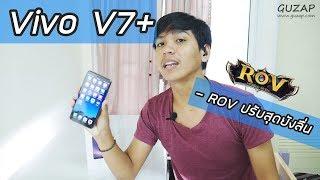 รีวิว VIVO V7+ ความรู้สึก 15+