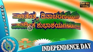 15 August 1947,Wishes in Kannada,Images,Greetings,Whatsapp Video,Happy Independence Day 2018