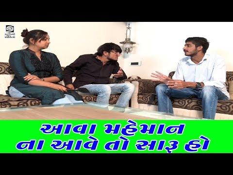 Xxx Mp4 આવા મહેમાન ના આવે તો સારું હો Dhaval Domadiya Gujarati Desi Funny Video 3gp Sex