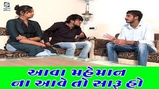 આવા મહેમાન ના આવે તો સારું હો | Dhaval Domadiya | Gujarati Desi Funny Video