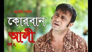 Bangla Natok | Korban Ali | কোরবান আলী | A Kho Mo Hasan | Alvi | Dilu | Ep 2